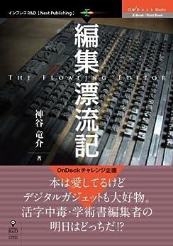 [神谷 竜介]の編集漂流記 The Floating Editor OnDeck Books (OnDeck Books(NextPublishing))