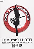 "30th ANNIVERSARY ANTHOLOGY I ""創世記""[TOBF-5708/9][DVD]"