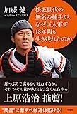 松坂世代の無名の捕手が、なぜ巨人軍で18年間も生き残れたのか