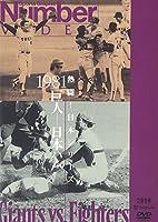熱闘!日本シリーズ 1981 巨人-日本ハム [DVD]