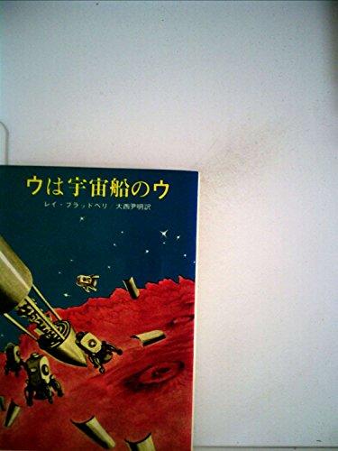 ウは宇宙船のウ (1968年) (創元推理文庫)の詳細を見る