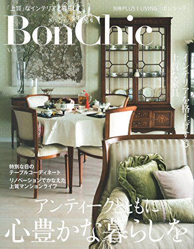 BonChic VOL.16 アンティークとともに心豊かな暮らしを (別冊PLUS1 LIVING)