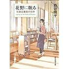 花野に眠る 秋葉図書館の四季 (創元推理文庫)