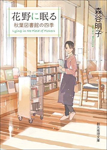 [画像:花野に眠る 秋葉図書館の四季 (創元推理文庫)]