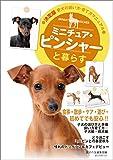 ミニチュア・ピンシャーと暮らす (決定版 愛犬の飼い方・育て方マニュアル) 画像