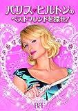 パリス・ヒルトンのベストフレンドを探せ! My New BFF DVD-BOX