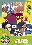 <東映55キャンペーン第13弾>恐怖女子高校 女暴力教室 [DVD]