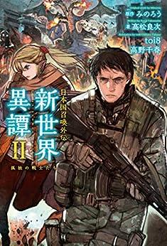 [高松良次] 日本国召喚外伝 新世界異譚 II 孤独の戦士たち
