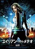 エイリアン・フロム・メテオ -侵略-[DVD]