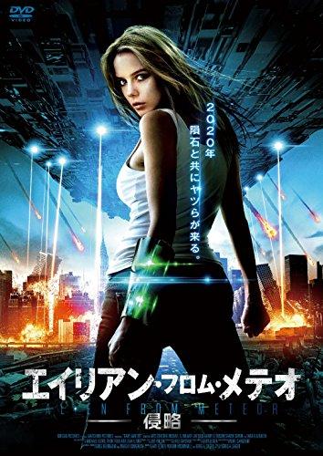 エイリアン・フロム・メテオ -侵略- [DVD]