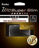 Kenko 液晶保護ガラス Zeta Super Slim Canon EOS 5Ds/5DR/5D MarkIII用 厚さ0.15mm 硬度9H ZCG-CEOS5DS