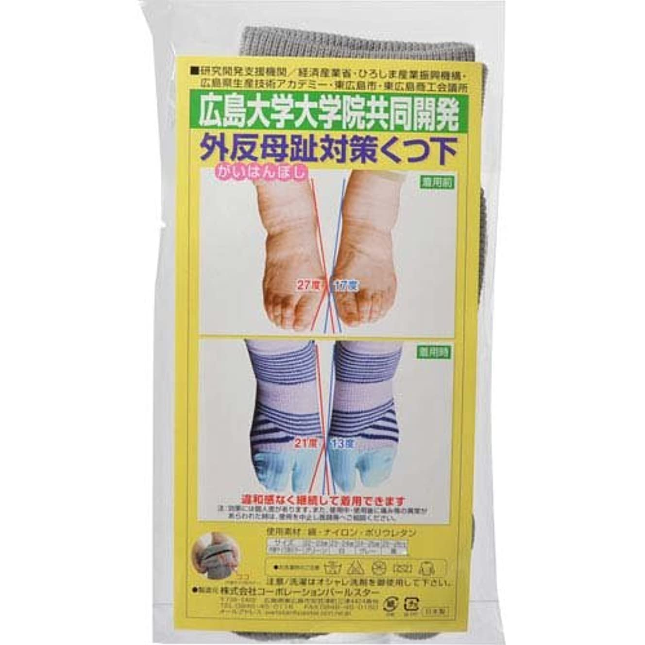 団結する農民質素な蘭華 外反母趾対策靴下 グレー 24-25cm