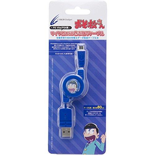 【PS4 CUH-2000 対応】 おそ松さん マイクロUSB 巻き取りケーブル ( PS Vita / PS4 用) ブルー カラ松