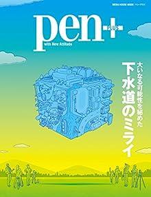 [雑誌] Pen+ ★大いなる可能性を秘めた下水道のミライ