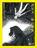 諸星大二郎の世界 (コロナ・ブックス205)