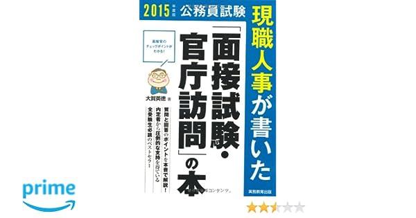 f9ef45b25a 公務員試験 現職人事が書いた「面接試験・官庁訪問」の本 2015年度 | 大賀 英徳 |本 | 通販 | Amazon