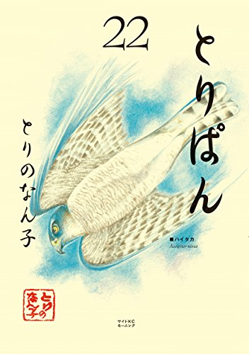 とりぱん 第01-22巻 [Toripan vol 01-22]