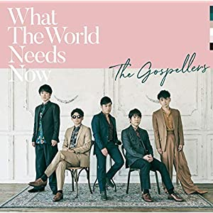 What The World Needs Now(特典なし)