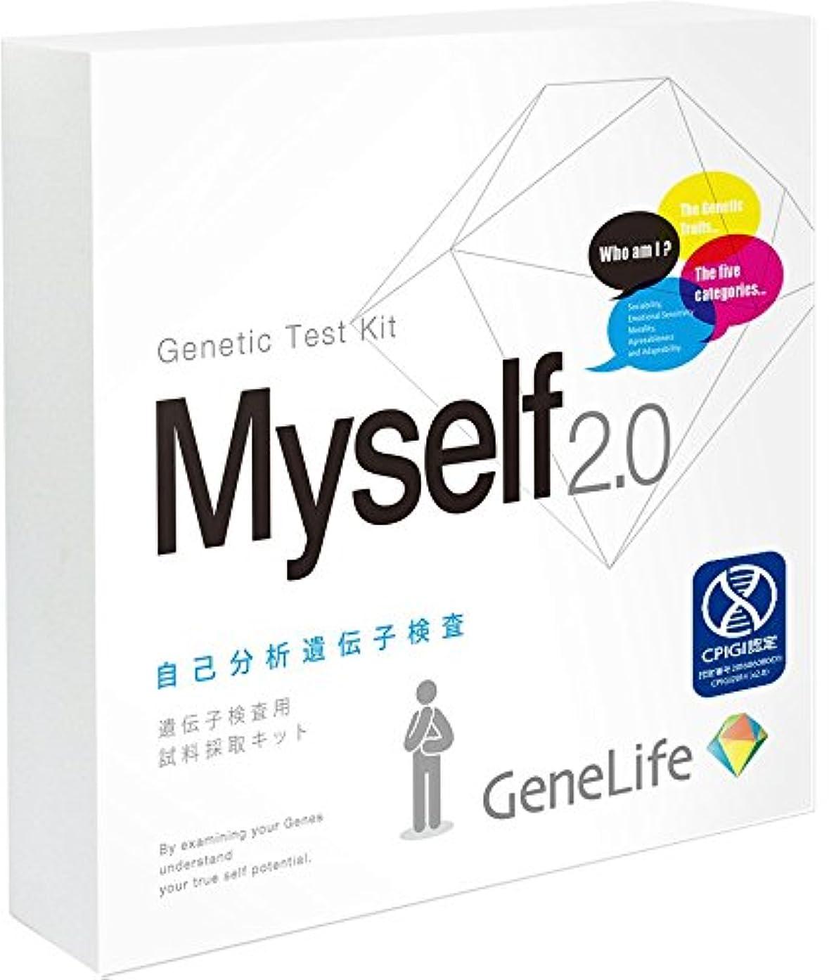 独裁者エンジン自明自己分析遺伝子検査キット<GeneLife Myself2.0(ジーンライフ マイセルフ)>性格や能力など87項目を解析