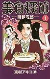 美食探偵 明智五郎 / 東村 アキコ のシリーズ情報を見る