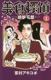 美食探偵 明智五郎 1 (マーガレットコミックス)