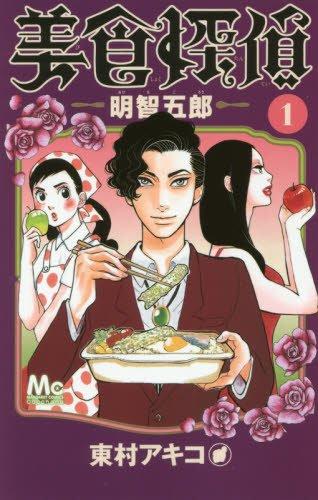 美食探偵 明智五郎 1 (マーガレットコミックス)の詳細を見る