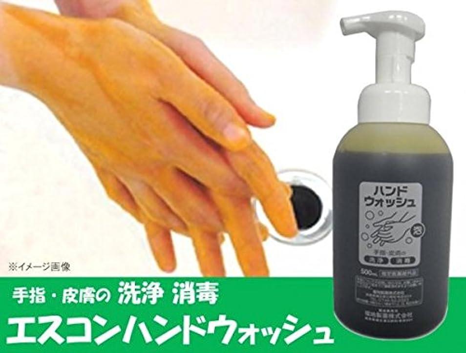 ポンペイ効果的にお酢エスコン ポビドンヨード ハンドウォッシュ 500ml