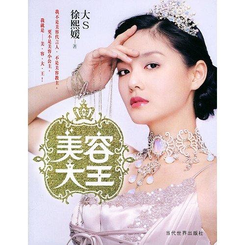 美容大王(中国語) (me系列)