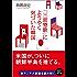 「三面楚歌」にようやく気づいた韓国 早読み 深読み 朝鮮半島