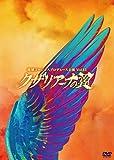地球ゴージャス プロデュース公演 Vol.13  クザリアーナの翼 [DVD] 画像