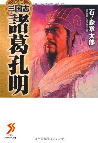 三国志 諸葛孔明 (ゼブンアリババ文庫)の詳細を見る