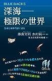 深海――極限の世界 生命と地球の謎に迫る (ブルーバックス) 画像