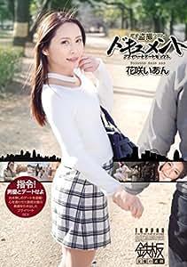 完全盗撮リアルドキュメント プライベートデートセックス 花咲いあん TEPPAN [DVD]