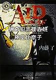 AID  猟奇犯罪捜査班・藤堂比奈子 (角川ホラー文庫)