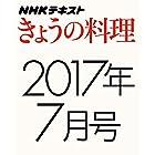 NHKきょうの料理 2017年7月号 [雑誌] NHK きょうの料理 (NHKテキスト)