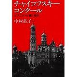 チャイコフスキー・コンクール―ピアニストが聴く現代 (中公文庫)