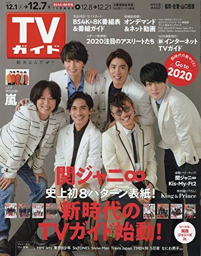 週刊TVガイド(福岡・佐賀・山口西版) 2018年 12/7 号 [雑誌]