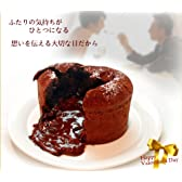 バレンタイン フォンダンショコラ◆ふたりで食べるバレンタインチョコレート♪ 3セット