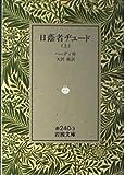 日蔭者ヂュード 上 (岩波文庫 赤 240-3)