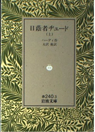 日蔭者ヂュード 上 (岩波文庫 赤 240-3)の詳細を見る