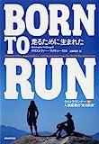 """BORN TO RUN 走るために生まれた —ウルトラランナーVS人類最強の""""走る民族"""""""