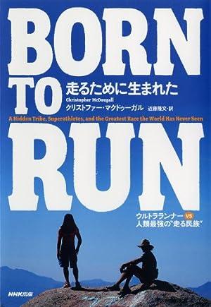 """BORN TO RUN 走るために生まれた ―ウルトラランナーVS人類最強の""""走..."""