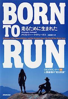 """[クリストファー・ マクドゥーガル]のBORN TO RUN 走るために生まれた ―ウルトラランナーVS人類最強の""""走る民族"""""""