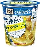 ポッカサッポロ じっくりコトコトこんがりパン 冷たいコーンポタージュ カップ ×6個