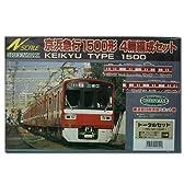 Nゲージ 1004T 京急1500形4輌トータルセット (塗装済車両キット)