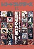 レコード・コレクターズ 2019年 12月号