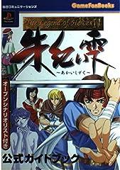 朱紅い雫 公式ガイドブック (Game FanBooks)