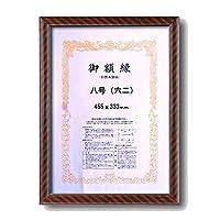 一般的な金ラック木製の賞状額。 日本製 金ラック賞状額 八号(六二)(455×333mm) 56203 〈簡易梱包