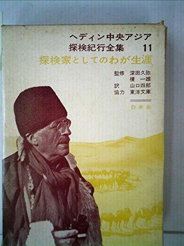 ヘディン中央アジア探検紀行全集〈第11〉探検家としてのわが生涯 (1966年)