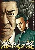 狼たちの掟[DVD]